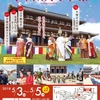 春の宴がはじまる【平城京天平祭(祝古都奈良の文化財 世界遺産登録20周年)】(奈良市)