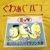 いよいよ明後日!加古川マラソン! 勝負服と補給食。。