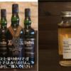 ヤフオクで、ウィスキーの量り売りを購入!