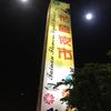 台南最大の夜市「花園夜市」でB級グルメを食べ歩き