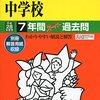 湘南白百合学園中学校、10/29開催のオープンスクールの申込みをハガキで受付中!【9/30まで】
