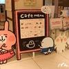 愛知県名古屋市 カナヘイのゆるっとカフェ @名古屋パルコ2