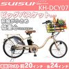 おしゃれな電動アシスト自転車の運ぶことに徹した機能美