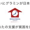 グラミン日本(日本版グラミン銀行)のクラウドファンディングを応援しました