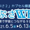 「はやぶさ2」カプセル帰還記念 『はやぶさWeek』 6.5 ~ 6.13 開催!
