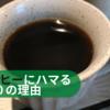 やっぱり大好き! 私がコーヒーにハマる10の理由