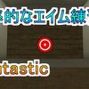 【Aimtastic】複数の的で効率的にエイム練習が出来る無料ゲーム【PC】