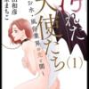 汚れた天使たち【漫画】あらすじ・ネタバレ|お水・風俗業界の光と闇