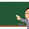 学習のつまづきの原因を考える。黒板の書き写しが出来ない⁉︎原因は⁉︎ 目のチェックとビジョントレーニングの効果!