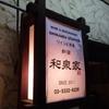 【西新宿七丁目】新宿洋風食堂『和泉家』