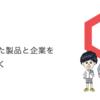 """【個別面談】「""""下克上ができる""""動画マーケティング」(Crevo㈱)"""