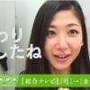 桑子真帆アナウンサー出演「ニュースウォッチ9」番組ホームページが一新!
