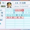 【パワプロ2018・架空選手】東野敦也(第3回合同リクエスト企画)6月25日、各リンク追加