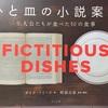 名作小説に出てくる料理を完全再現した本!『ひと皿の小説案内』が刺激的!