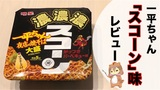 【辛口評価】一平ちゃん「スコーン」味の感想レビュー