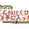 【オリパ開封】ファミコンくん ラストfoilくじ10口購入!開封結果は?