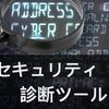 【随時更新】Webセキュリティ診断ツールのまとめ