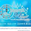 【デレステ】『THE IDOLM@STER CINDERELLA GIRLS Live Broadcast 24magic ~シンデレラたちの24時間生放送!~ 』感想!〜24時間の解けない魔法〜