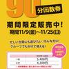 ☆期間限定☆90分回数券!!