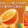 セブンイレブンで発売された『三ツ矢100%オレンジサイダー』の感想・レビュー