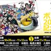 【アニメ原画展】『ボンズ20周年記念展』感想&レポ:男性の格好良いカットが印象的な原画展。