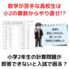 【ドラゴン桜】小学2年の算数の計算が即答できない高校生が多い⁉