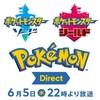 6月5日に「Pokemon Direct 2019.6.5」要チェックだ!