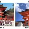 八幡神社と稲荷神社から日本人の生き方を感じ取る