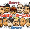 4月7日開幕!全日本プロレス チャンピオン・カーニバル2018。超豪華ラインナップ!