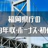 【最新】福岡県庁の年収は607万円!平均年収、ボーナス、初任給をまとめました!