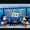 『ミッキーとミニーの消えた映画台本の謎』が2017年の謎解きに!