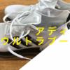 念願のウルトラブーストPB購入!