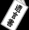 自筆証書遺言の保管制度が7/10から開始されました。