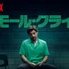 「スモール・クライム」:Netflix(ネットフリツクス)はこれが面白い!(4)