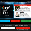 EPSON 特設サイト内スペシャルプログラム・アーカイブ視聴ができる!─ CP+2021 ONLINE ─