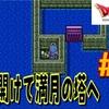 【switch版ドラクエⅡプレイ#11】昔は苦労したラゴスからゲットした水門のカギを使って水門を開けます!
