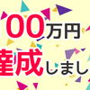クラウドファンディング100万円達成しました