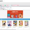 新生活に必須(?)なマンガの海賊版サイトとして有名な「漫画村」がアクセス不能になっているようです