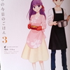 【衛宮ごはん感想】Fate1優しい世界「衛宮さん家の今日のごはん(3)」感想