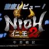 【仁王2】DLC第一弾「牛若戦記」 遊んだ感想をまとめて見た!