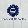 YOKOHAMA AIR CABIN(仮称)について調べてみた