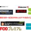 動画配信サービス(VOD)の特徴を比較|各サイトのおすすめポイントを調べてみた