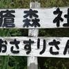 佐渡島一人旅の二日目、宿根木の街並みと瘡森(かさもり)のおさすりさん