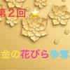 ☆告知☆黄金の花びら争奪戦!