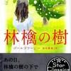 『林檎の樹』
