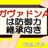 【ウルバトお知らせ】かわいい怪獣ガヴァドン登場!(20/05/12)