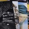 【写真表現大学】H29.12/17(日)特別公開講座「今、求められる女性のまなざし」(講師:綾智佳 先生)