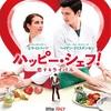 【映画】ハッピー・シェフ 恋するライバル