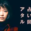 【ロケ地情報】ドラマ「ハケン占い師アタル」