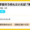 【ハピタス】揖保乃糸で6%ポイントバック!